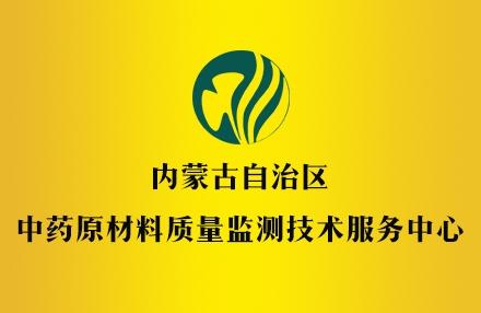 标题:内蒙古自治区 中药原材料质量监测技术服务中心 浏览次数:12106 发表时间:2017-01-18