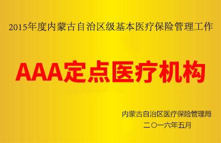 标题:AAA定点医疗机构 浏览次数:11026 发表时间:2017-02-09