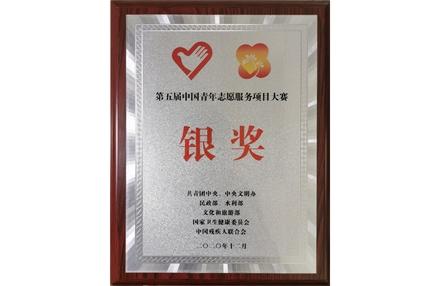 标题:第五届中国青年志愿者服务项目大赛银奖 浏览次数:1532 发表时间:2021-02-01