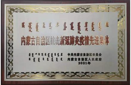 标题:内蒙古自治区抗击新冠肺炎疫情先进集体 浏览次数:61 发表时间:2021-09-01